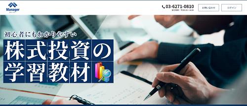 マネージャー 投資顧問ランキング.jp